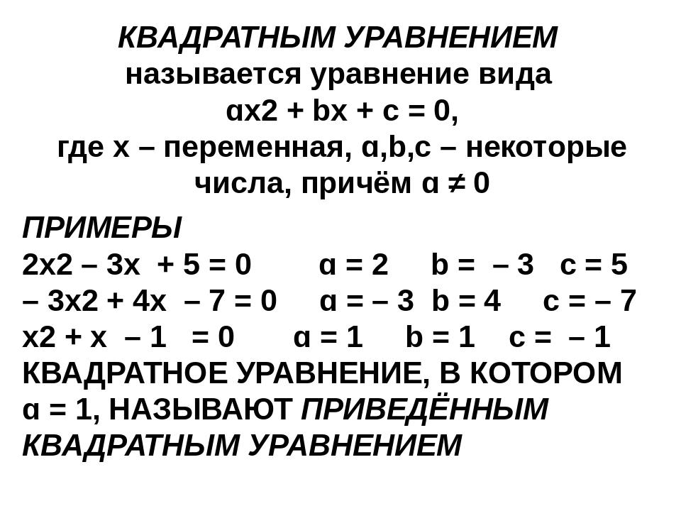 КВАДРАТНЫМ УРАВНЕНИЕМ называется уравнение вида ɑx2 + bx + c = 0, где х – пер...