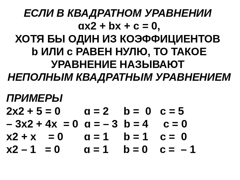 ЕСЛИ В КВАДРАТНОМ УРАВНЕНИИ ɑx2 + bx + c = 0, ХОТЯ БЫ ОДИН ИЗ КОЭФФИЦИЕНТОВ b...
