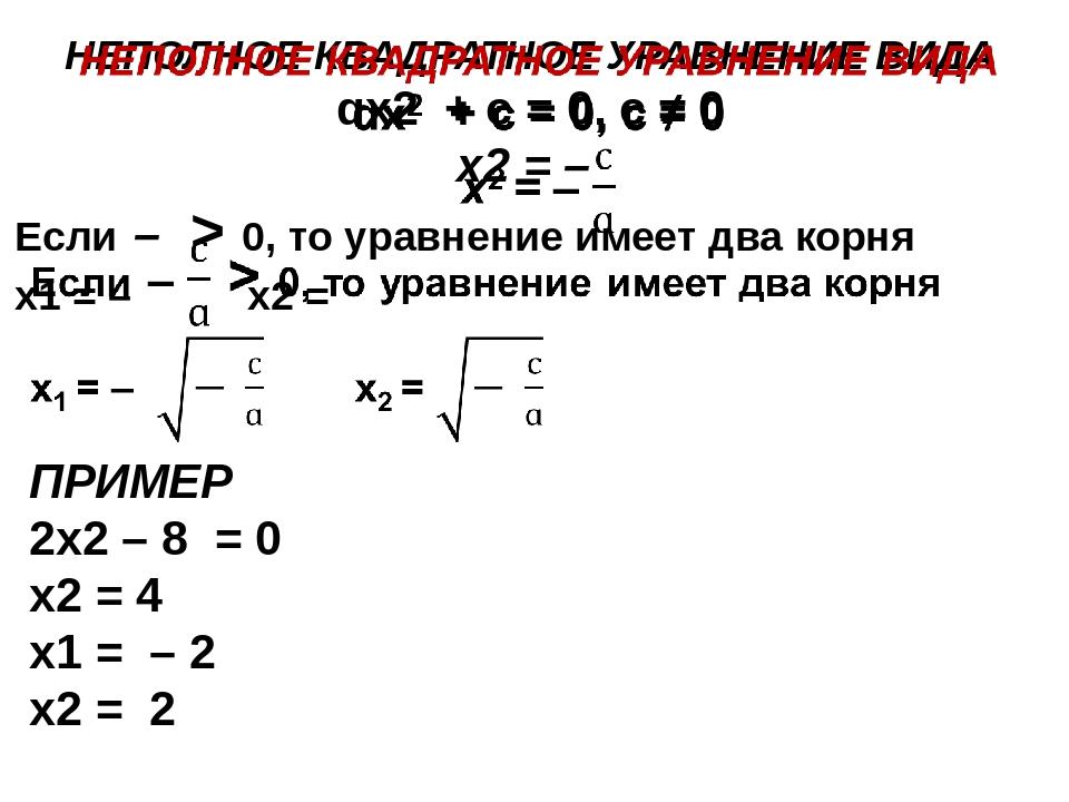 ПРИМЕР 2x2 – 8 = 0 х2 = 4 х1 = – 2 х2 = 2