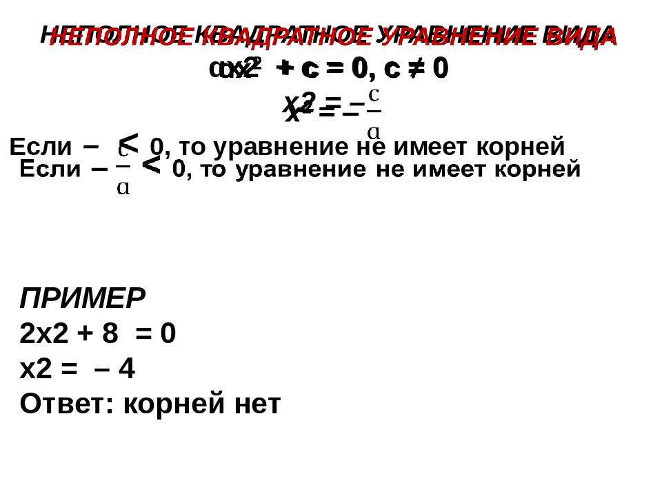 ПРИМЕР 2x2 + 8 = 0 х2 = – 4 Ответ: корней нет