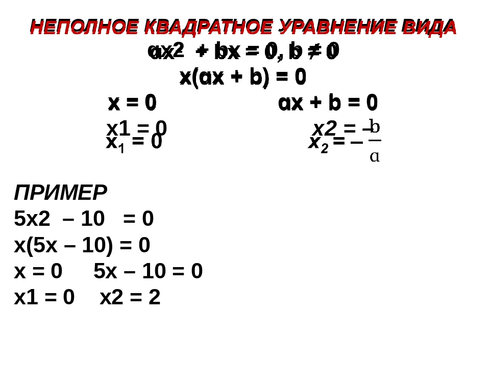 ПРИМЕР 5x2 – 10 = 0 х(5х – 10) = 0 х = 0 5х – 10 = 0 х1 = 0 х2 = 2