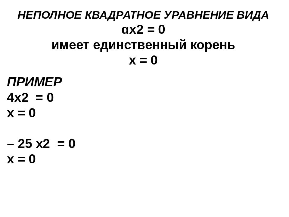 НЕПОЛНОЕ КВАДРАТНОЕ УРАВНЕНИЕ ВИДА ɑx2 = 0 имеет единственный корень x = 0 ПР...