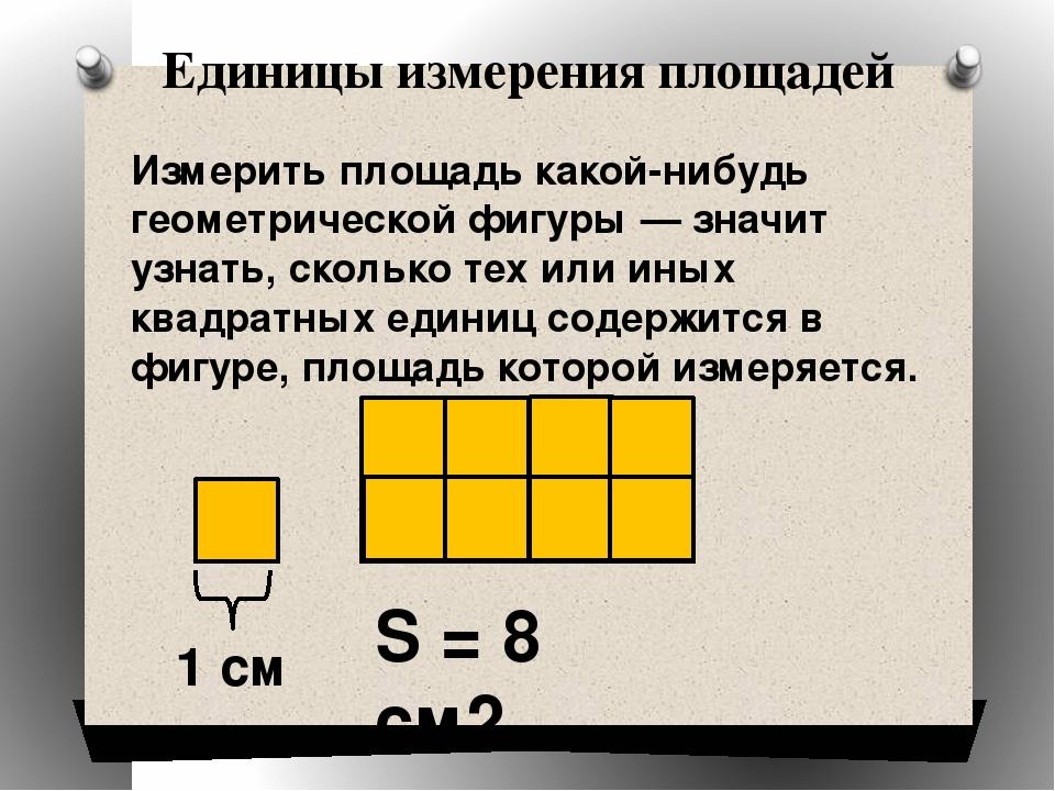 Единицы измерения площадей Измерить площадь какой-нибудь геометрической фигур...