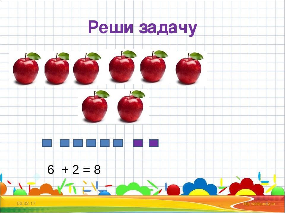 Реши задачу * * 6 + 2 = 8