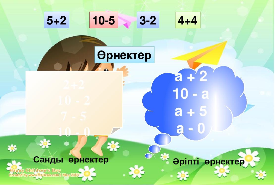 5+2 10-5 3-2 4+4 Өрнектер 2+2 10 - 2 7 - 5 10 - 0 а + 2 10 - а а + 5 а - 0 Са...
