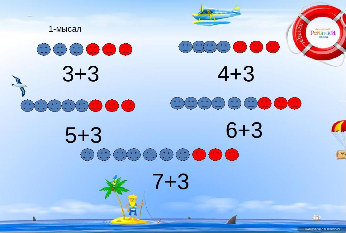 1-мысал 3+3 4+3 5+3 6+3 7+3