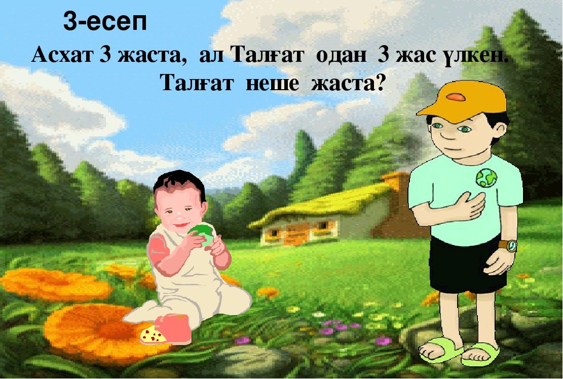 3-есеп Асхат 3 жаста, ал Талғат одан 3 жас үлкен. Талғат неше жаста?