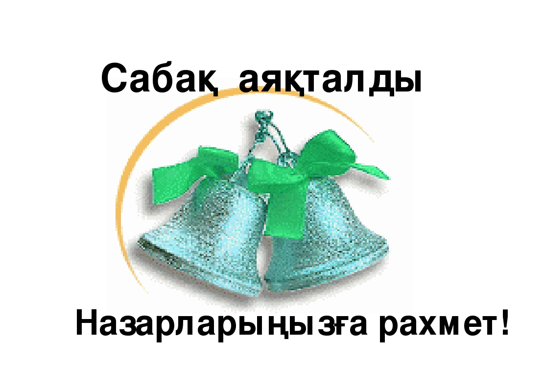 Сабақ аяқталды Назарларыңызға рахмет!