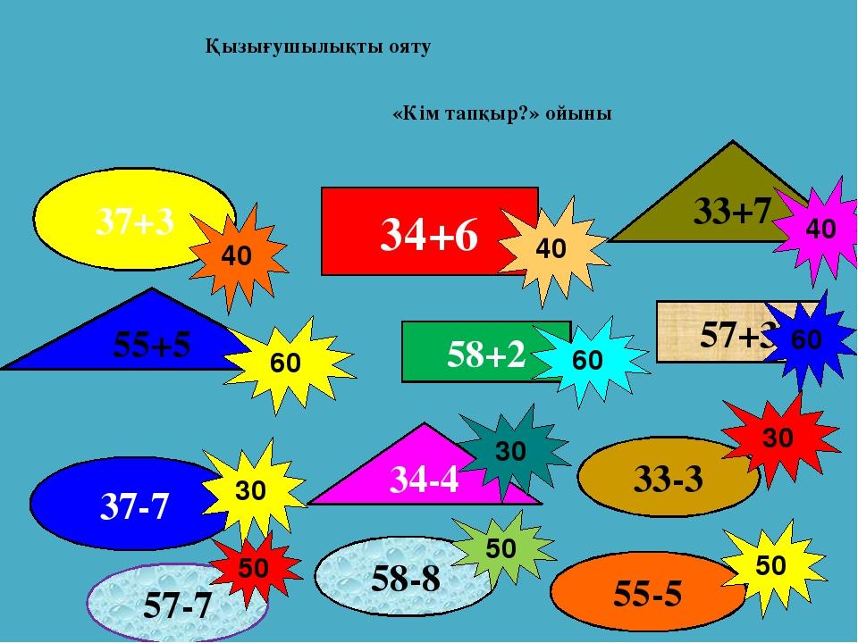 Қызығушылықты ояту 34+6 58+2 57+3 37+3 33-3 37-7 33+7 55+5 34-4 30 60 60 30 4...
