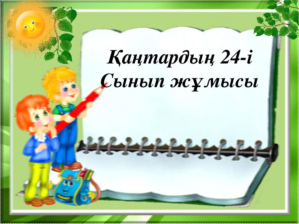 Қаңтардың 24-і Сынып жұмысы