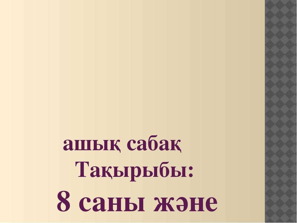 ашық сабақ Тақырыбы: 8 саны және цифры