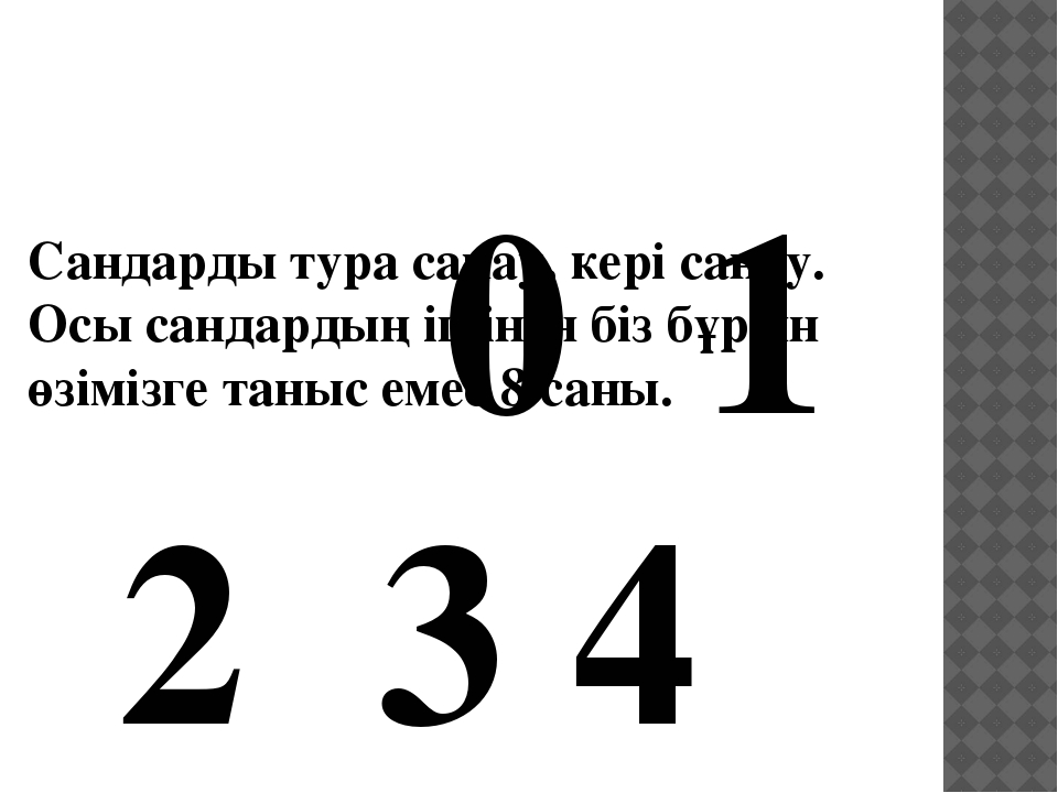 ІV. Өткенді қайталау 0 1 2 3 4 5 6 7 8 Сандарды тура санау, кері санау. Осы с...