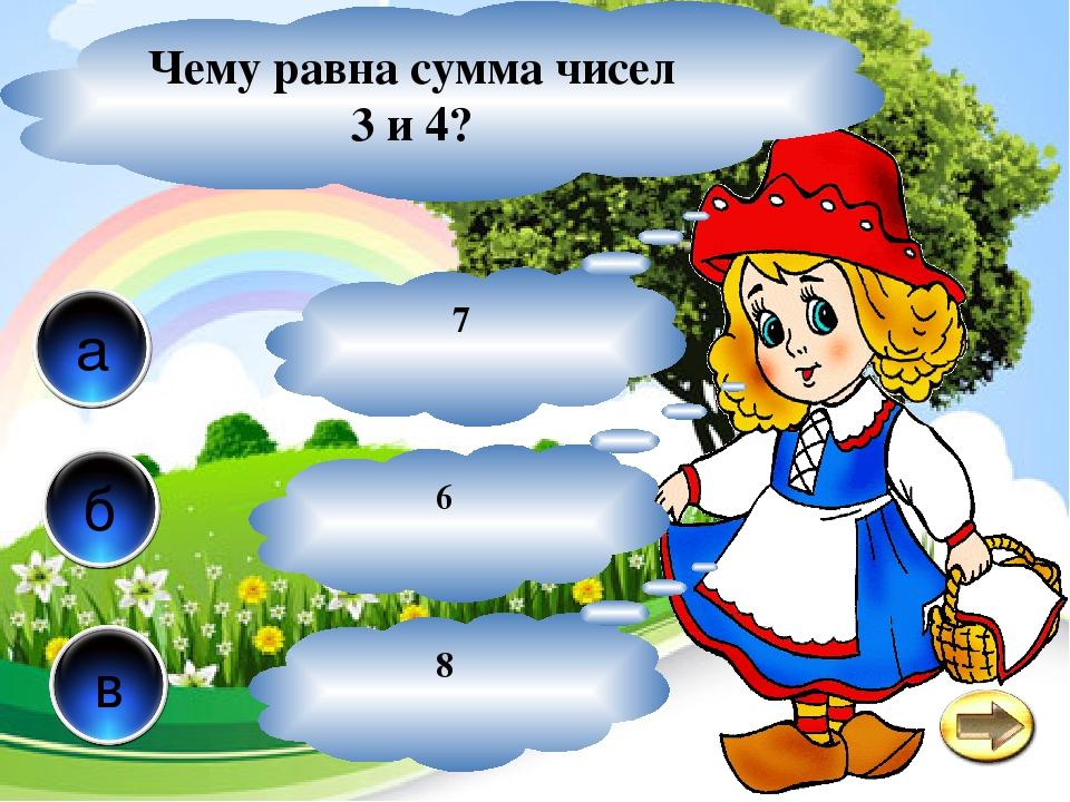 а б в Чему равна сумма чисел 3 и 4? 7 6 8