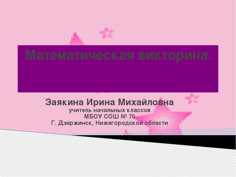 Математическая викторина. Заякина Ирина Михайловна учитель начальных классов...