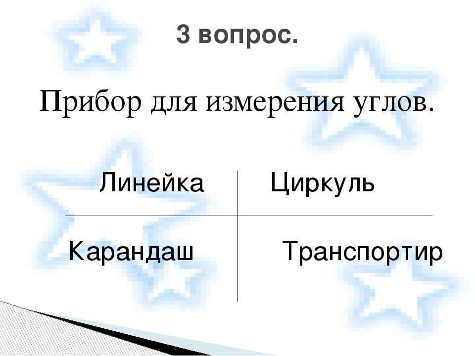 Прибор для измерения углов. Линейка Циркуль Карандаш Транспортир 3 вопрос.