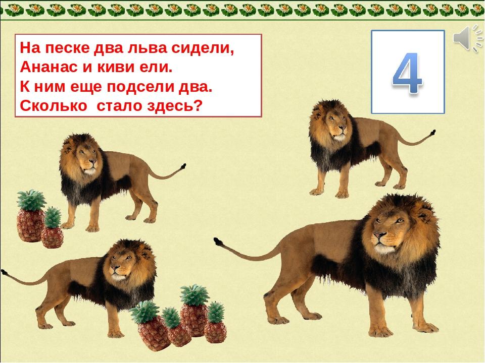 На песке два льва сидели, Ананас и киви ели. К ним еще подсели два. Сколько с...