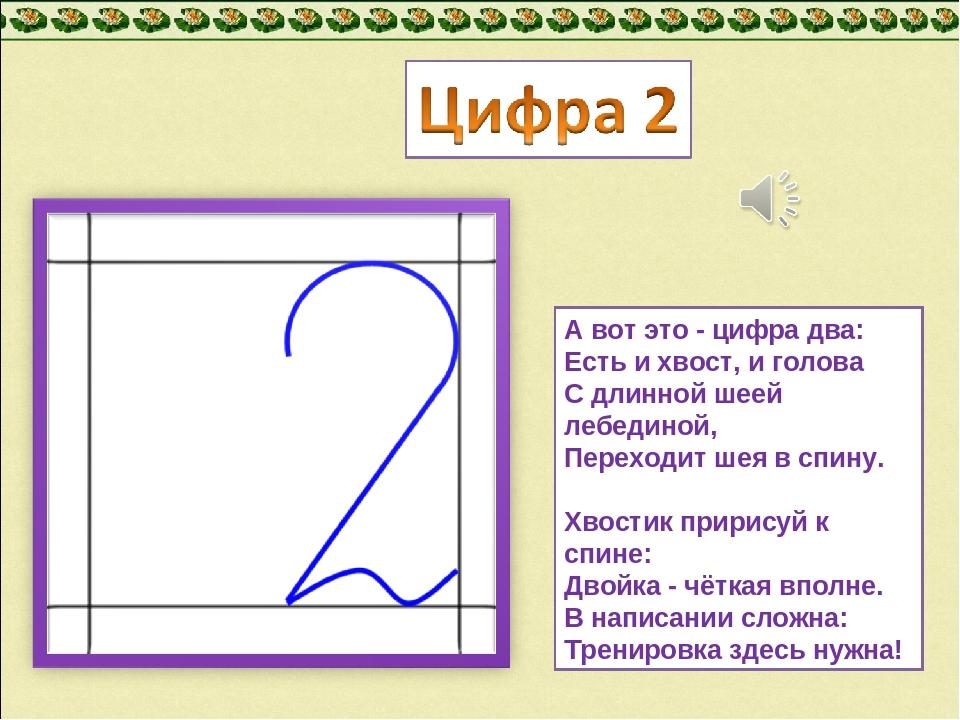 А вот это - цифра два: Есть и хвост, и голова С длинной шеей лебединой, Перех...