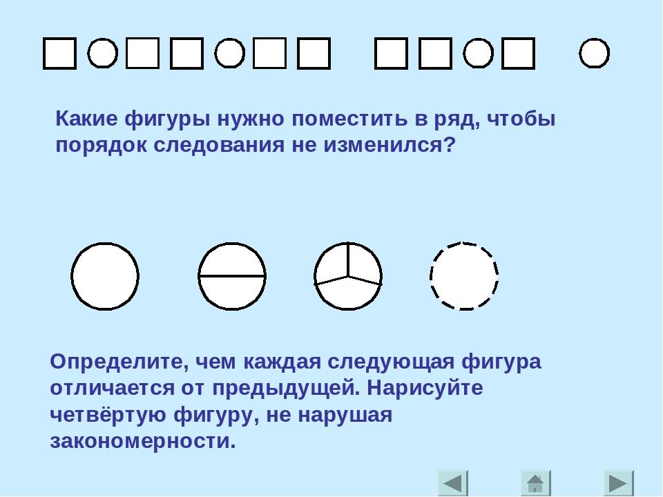 Какие фигуры нужно поместить в ряд, чтобы порядок следования не изменился? Оп...