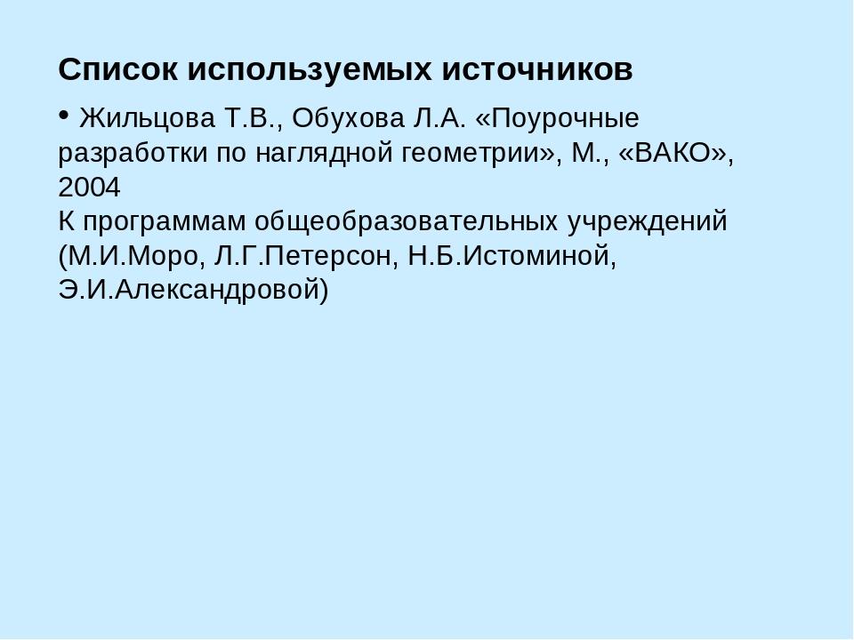 Список используемых источников Жильцова Т.В., Обухова Л.А. «Поурочные разрабо...