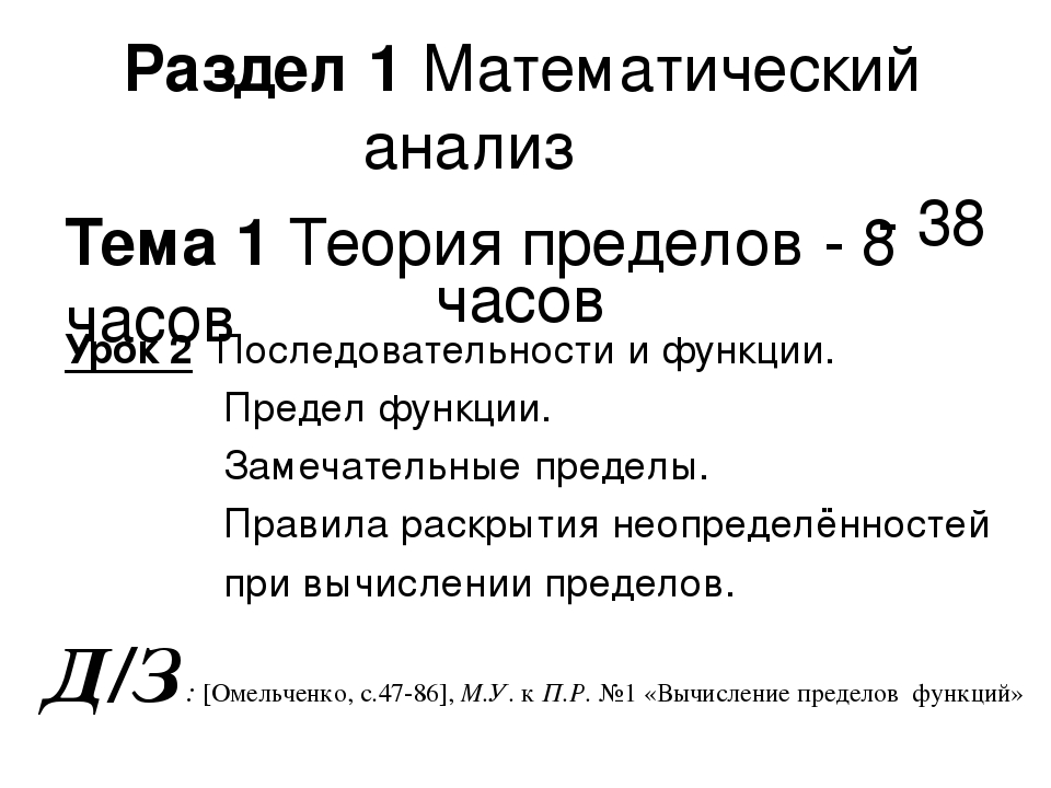 Раздел 1 Математический анализ - 38 часов Тема 1 Теория пределов - 8 часов Ур...