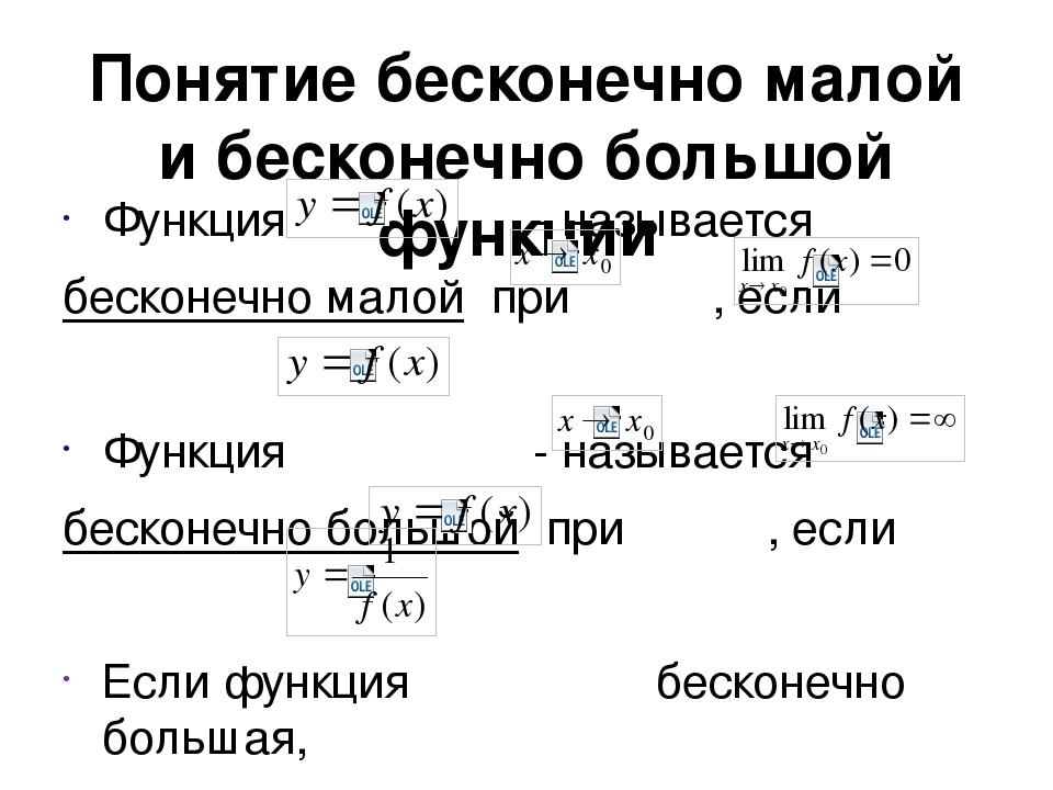 Понятие бесконечно малой и бесконечно большой функции Функция - называется бе...