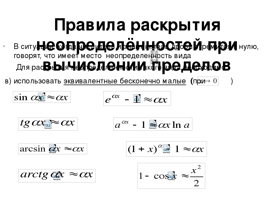в) использовать эквивалентные бесконечно малые (при ) Правила раскрытия неопр...