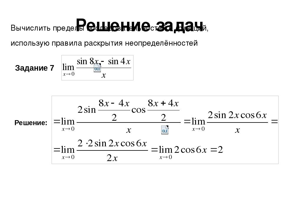 Решение задач Вычислить пределы последовательностей и функций, использую прав...
