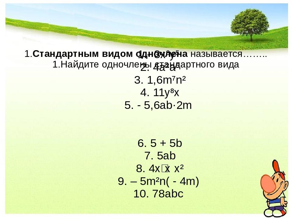 1.Стандартным видом одночлена называется…….. 1.Найдите одночлены стандартного...