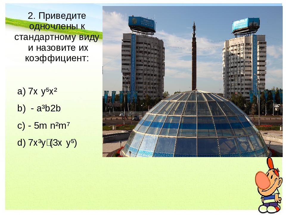 2. Приведите одночлены к стандартному виду и назовите их коэффициент: 7x⁴y⁵x²...