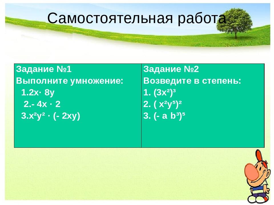 Самостоятельная работа Задание №1 Выполните умножение: 1.2x· 8y 2.-4x · 2 3.x...