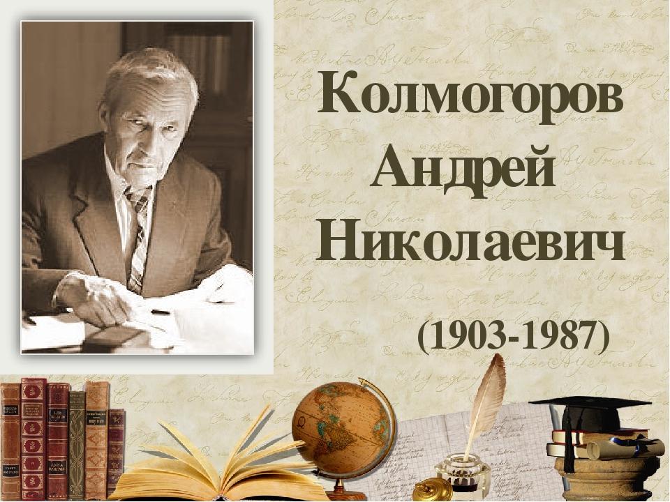 Колмогоров Андрей Николаевич (1903-1987)