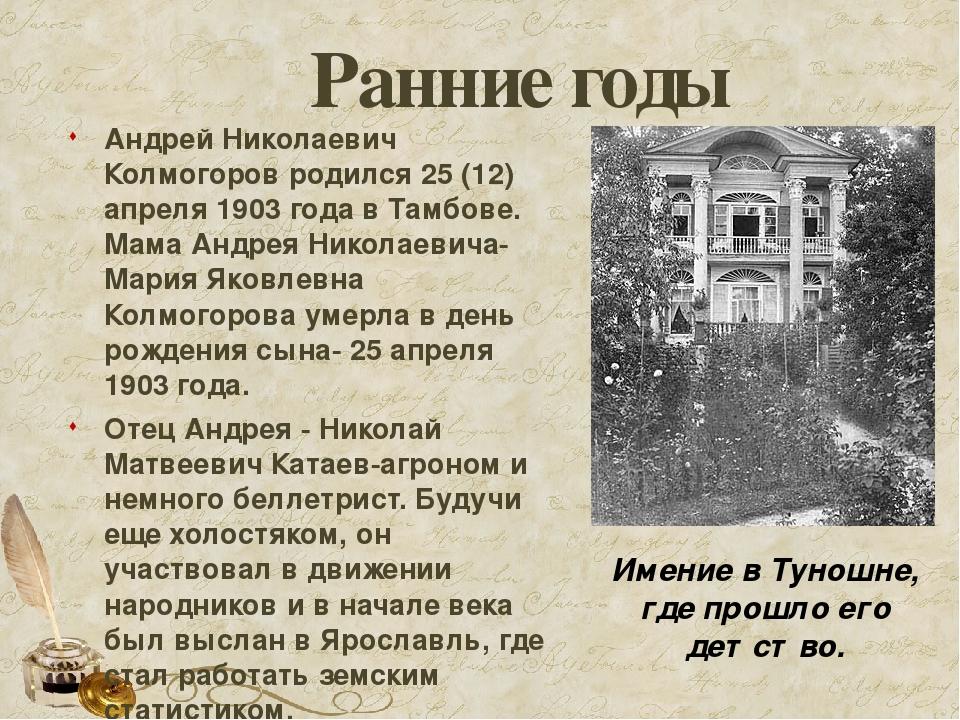 Ранние годы Андрей Николаевич Колмогоров родился 25 (12) апреля 1903 года в Т...
