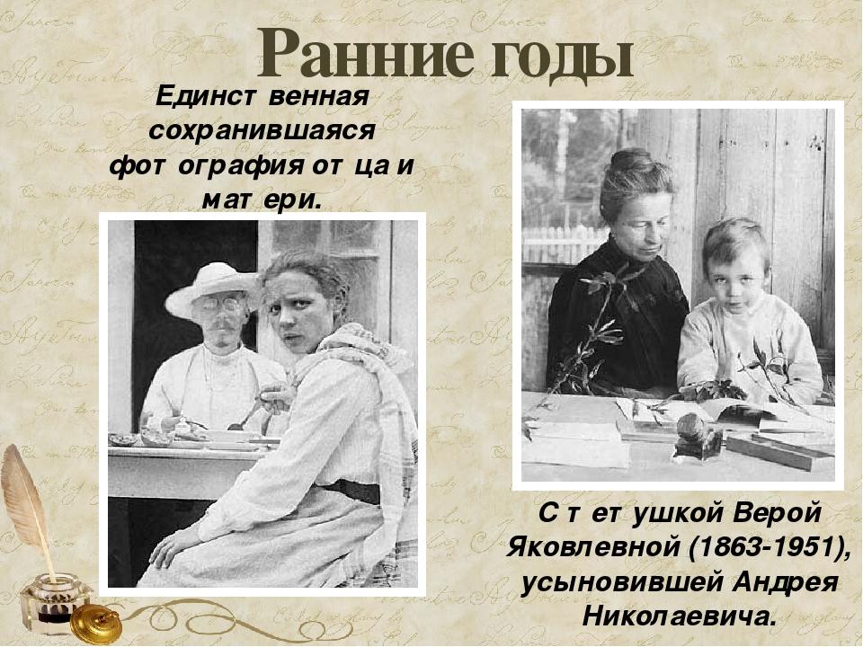 Ранние годы Единственная сохранившаяся фотография отца и матери. С тетушкой В...