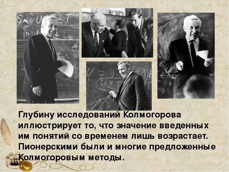 Глубину исследований Колмогорова иллюстрирует то, что значение введенных им п...