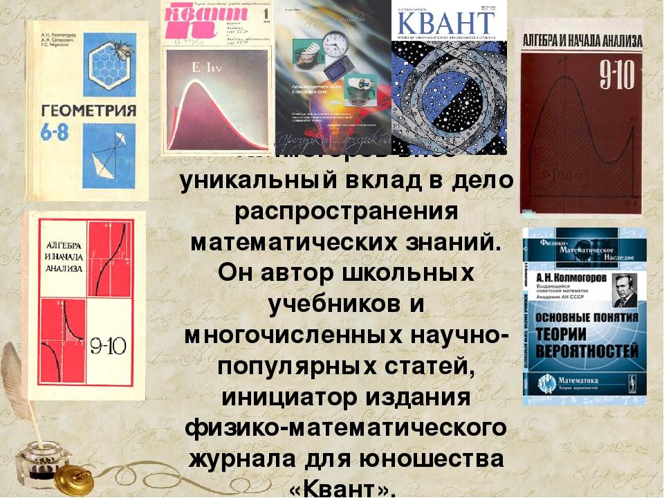 Колмогоров внес уникальный вклад в дело распространения математических знаний...