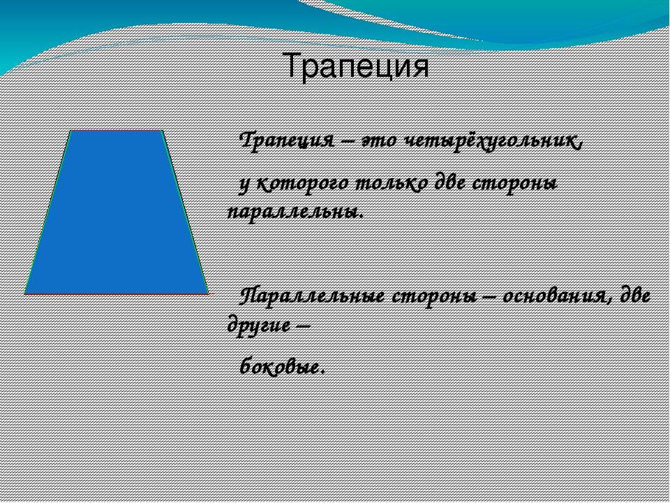 Углы при каждом основании равны Диагонали равны Свойства равнобедренной трапеции