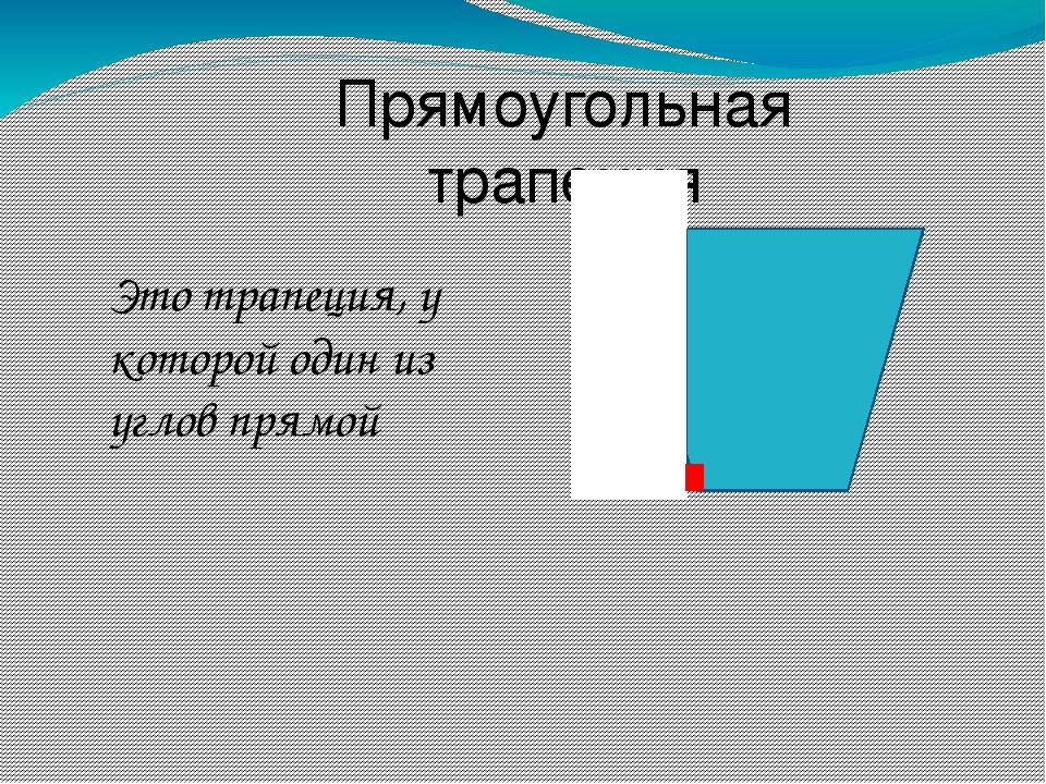 Прямоугольник – это параллелограмм, у которого все углы прямые. Диагонали пря...