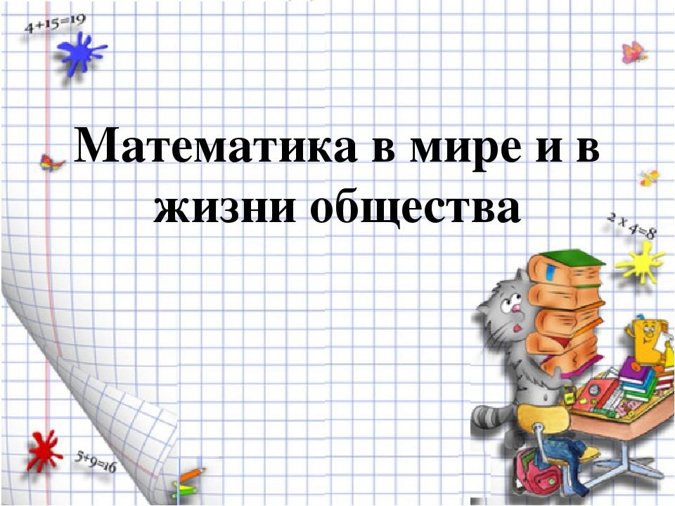 Математика в мире и в жизни общества 5klass.net