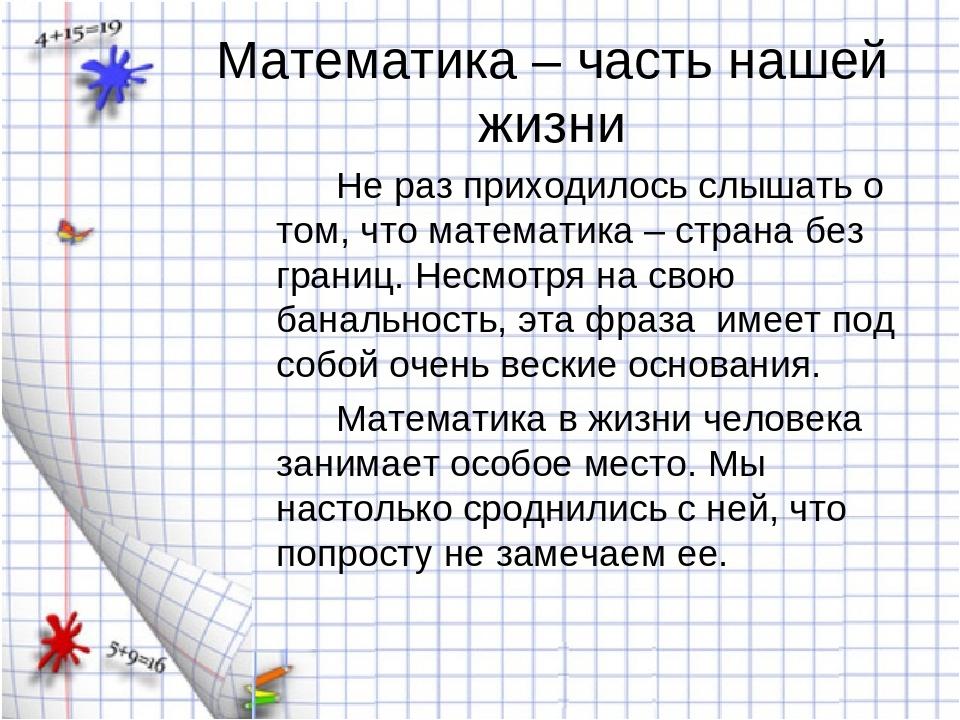 Математика – часть нашей жизни Не раз приходилось слышать о том, что математи...