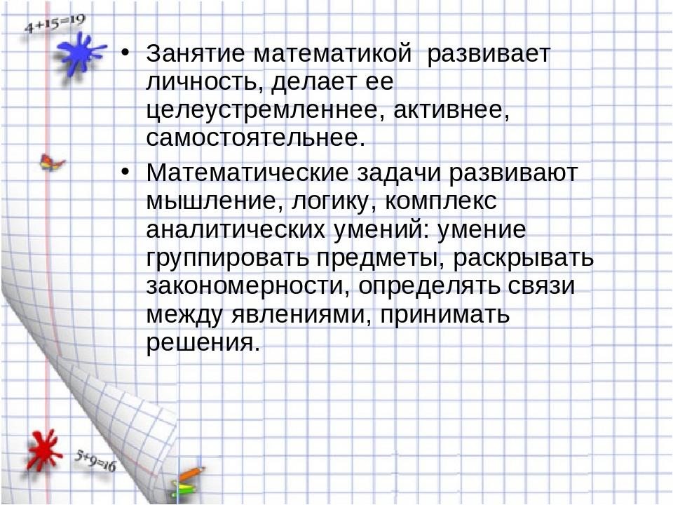 Занятие математикой развивает личность, делает ее целеустремленнее, активнее,...