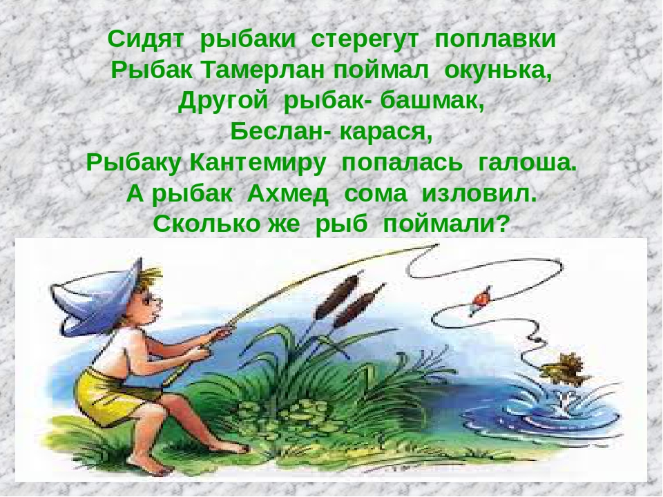 Сидят рыбаки стерегут поплавки Рыбак Тамерлан поймал окунька, Другой рыбак- б...