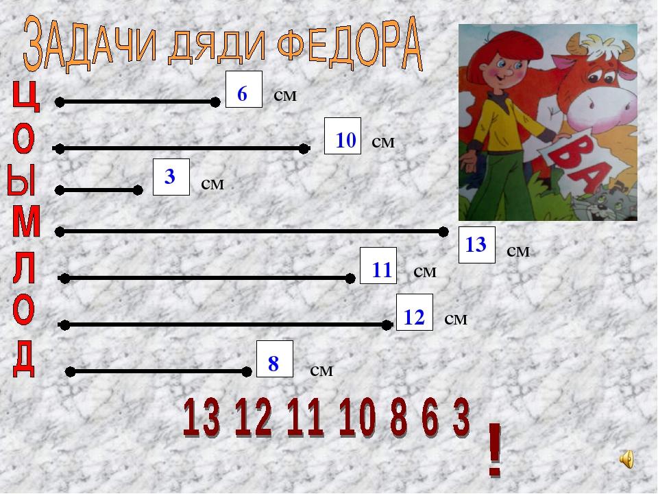 см см см см см см см 13 12 11 10 8 6 3