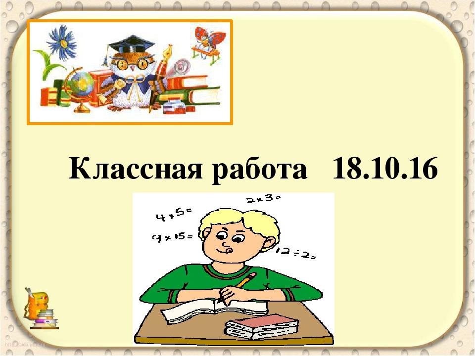 Классная работа 18.10.16