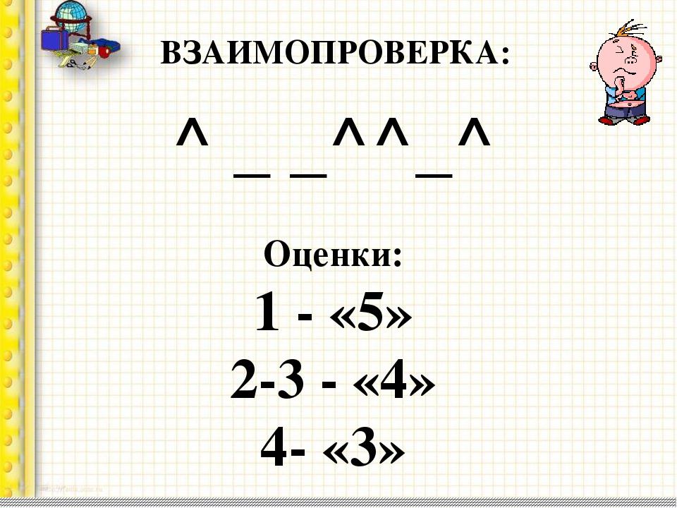 ВЗАИМОПРОВЕРКА: ^ _ _^^_^ Оценки: 1 - «5» 2-3 - «4» 4- «3»