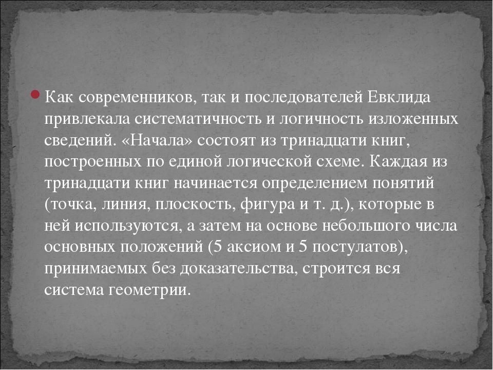 Как современников, так и последователей Евклида привлекала систематичность и...