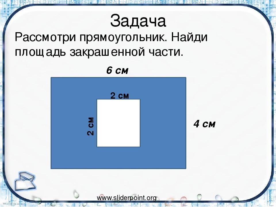 Задача Рассмотри прямоугольник. Найди площадь закрашенной части. www.sliderpo...