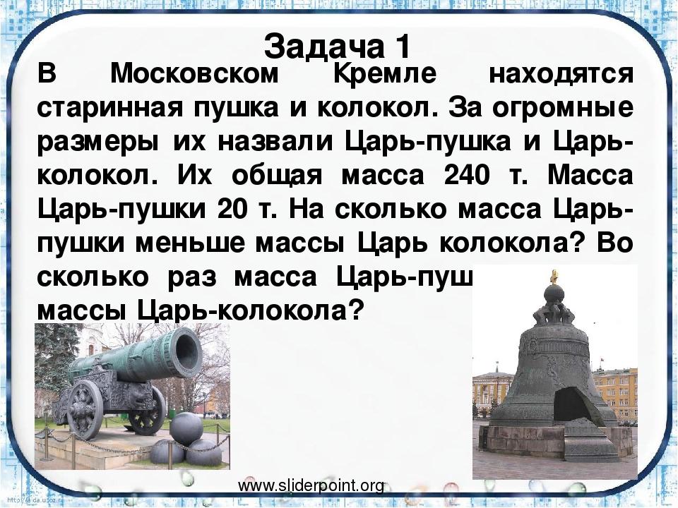 Задача 1 В Московском Кремле находятся старинная пушка и колокол. За огромные...