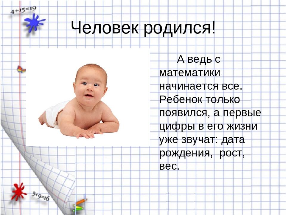 Человек родился! А ведь с математики начинается все. Ребенок только появился,...