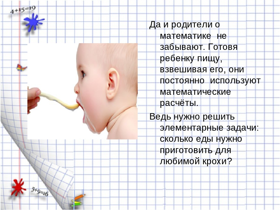 Да и родители о математике не забывают. Готовя ребенку пищу, взвешивая его, о...