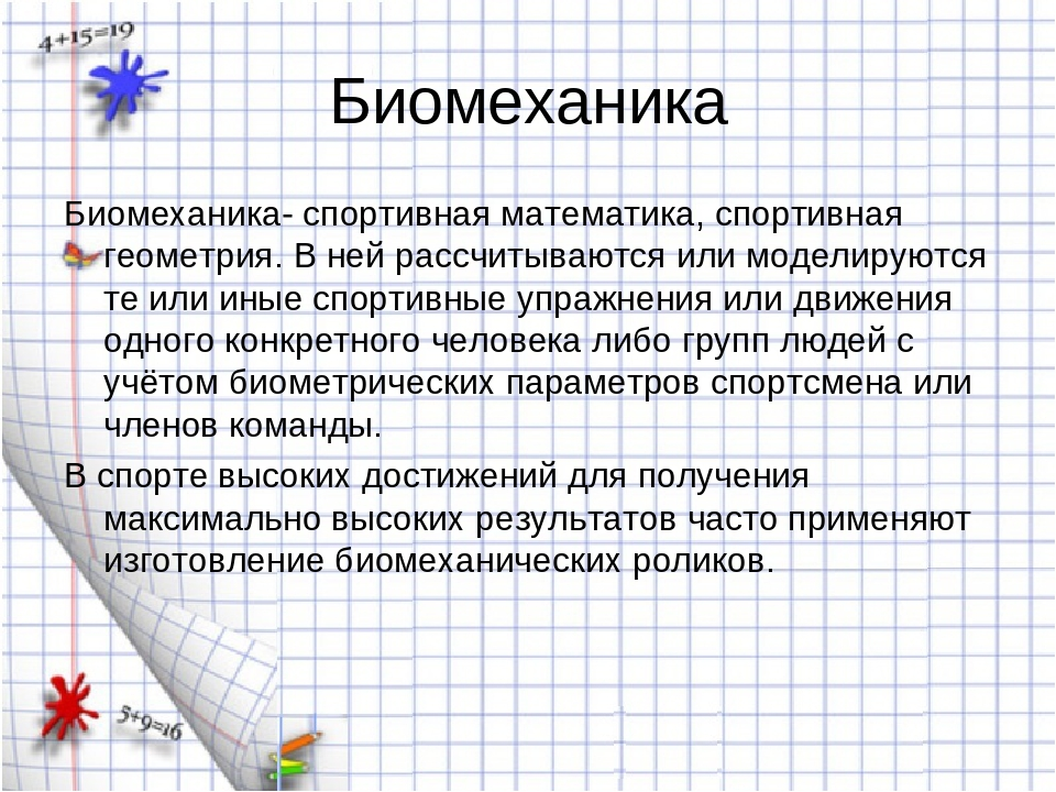 Биомеханика Биомеханика- спортивная математика, спортивная геометрия. В ней р...